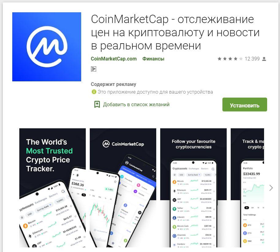 Мобильное приложение CoinMarketCap на Google Play