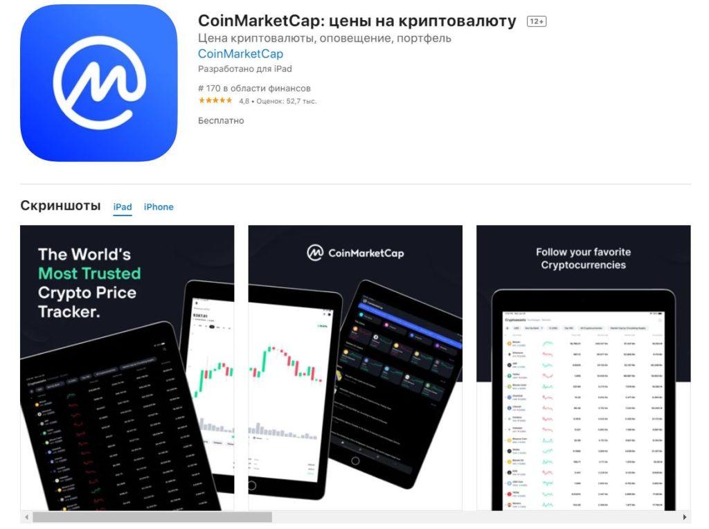 Мобильное приложение CoinMarketCap