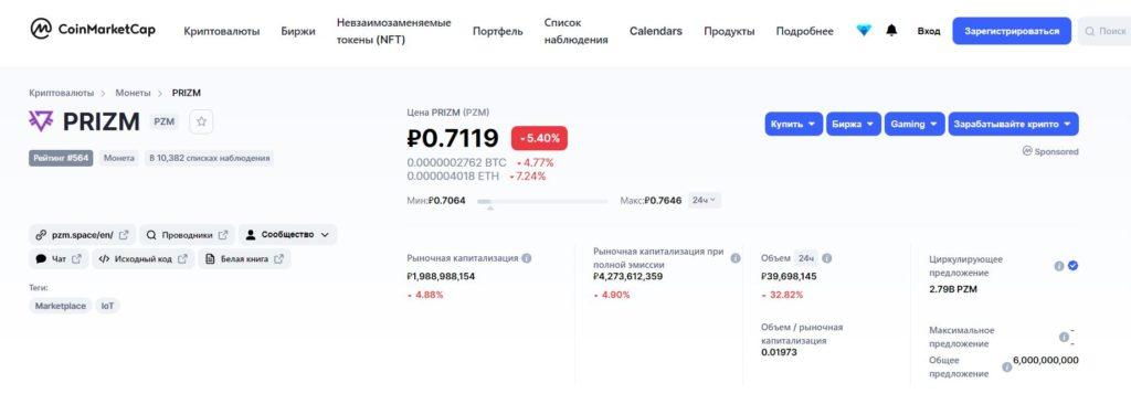 Коинмаркеткап Призм -  CoinMarketCap PRIZM